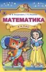 ГДЗ Математика 4 клас М.В. Богданович / Г.П. Лишенко 2015