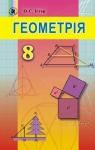 ГДЗ Геометрія 8 клас О.С. Істер 2016