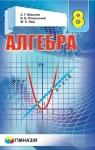 ГДЗ Алгебра 8 клас А.Г. Мерзляк, В.Б. Полонський, M.С. Якір (2016 рік)