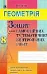 ГДЗ Геометрія 8 клас О.С. Істер 2016 Зошит для самостійних та тематичних контрольних робіт