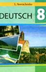 ГДЗ Німецька мова 8 клас Л.П. Савченко (2008 рік)