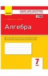 ГДЗ Алгебра 7 клас Т.Л. Корнієнко / В.І. Фіготіна 2015 Зошит контроль