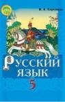ГДЗ Русский язык 5 клас В.А. Корсаков (2013 год)
