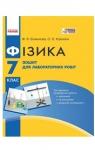 ГДЗ Фізика 7 клас Ф.Я. Божинова, О.О. Кірюхіна (2015 рік) Зошит для лабораторних робіт
