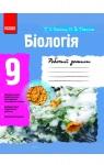 ГДЗ Біологія 9 клас Т.С. Котик / О.В. Тагліна 2012 Робочий зошит