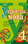 ГДЗ Українська мова 4 клас Л.О. Варзацька, Г.Є. Зроль, Л.М. Шильцова (2015 рік)