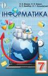 ГДЗ Інформатика 7 клас Н.В. Морзе, О.В. Барна, В.П. Вембер, О.Г. Кузьмінська (2015 рік)