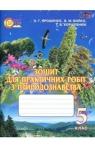 ГДЗ Природознавство 5 клас О.Г. Ярошенко, В.М. Бойко, Т.В. Коршевнюк (2013 рік) Зошит для практичних робіт
