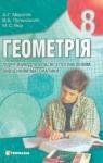 ГДЗ Геометрія 8 клас А.Г. Мерзляк / В.Б. Полонський / М.С. Якір 2008 Поглиблений рівень вивчення