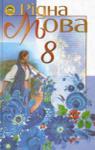 ГДЗ Українська мова 8 клас М.І. Пентилюк, І.В. Гайдаєнко, А.І. Ляшкевич, С.А. Омельчук (2008 рік)