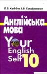 ГДЗ Англійська мова 10 клас Л.В. Калініна, І.В. Самойлюкевич (2011 рік) 9 рік навчання