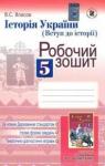 ГДЗ Історія України 5 клас В.С. Власов 2013 Вступ до історії, робочий зошит