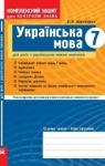 ГДЗ Українська мова 7 клас В.Ф. Жовтобрюх 2009 Комплексний зошит