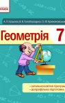 ГДЗ Геометрія 7 клас А.П. Єршова, В.В. Голобородько, О.Ф. Крижановський (2015 рік)