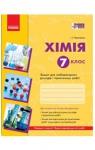 ГДЗ Хімія 7 клас І.І Черевань (2015 рік) Зошит для лабораторних дослідів і практичних робіт