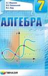 ГДЗ Алгебра 7 клас А.Г. Мерзляк, В.Б. Полонський, М.С. Якір (2015 рік)