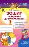 ГДЗ Інформатика 3 клас О.В. Коршунова (2014 рік) Робочий зошит