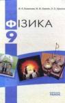 ГДЗ Фізика 9 клас Ф.Я. Божинова / M.М. Кірюхін / О.О. Кірюхіна 2009