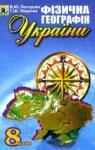 ГДЗ Географія 8 клас В.Ю. Пестушко, Г.Ш. Уварова (2008 рік)