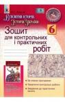ГДЗ Історія 6 клас В.С. Власов 2014 Робочий зошит