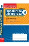 ГДЗ Українська література 9 клас В.В. Паращич 2009 Комплексний зошит