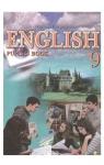 ГДЗ Англiйська мова 9 клас О.Д. Карп'юк 2009