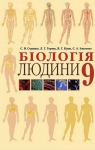 ГДЗ Біологія 9 клас С.В. Страшко / Л.Г. Горяна / В.Г. Білик / С.А. Ігнатенко 2009