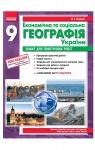 ГДЗ Географія 9 клас О.Г. Стадник / В.Ф. Вовк 2012 Зошит для практичних робіт