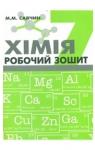 ГДЗ Хімія 7 клас М.М. Савчин 2015 Робочий Зошит