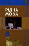 ГДЗ Українська мова 8 клас С.Я. Єрмоленко, В.Т. Сичова (2008 рік)