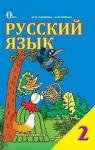 ГДЗ Русский язык 2 клас И.Н. Лапшина / Н.Н. Зорька 2012