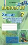 ГДЗ Біологія 7 клас О.М. Кулініч (2015 рік) Зошит для практичних робіт і лабораторних досліджень