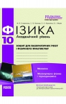 ГДЗ Фізика 10 клас Ф.Я. Божинова / С.В. Каплун 2011 Академічний рівень: Зошит для лабораторних робіт
