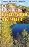 ГДЗ Географія 8 клас І.Л. Дітчук, О.В. Заставецька, І.В. Брущенко (2008 рік)