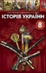 ГДЗ Історія України 8 клас О.К. Струкевич / І.М. Романюк / Т.П. Пірус 2008