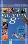 ГДЗ Біологія 8 клас В.В. Серебряков / П.Г. Балан 2008
