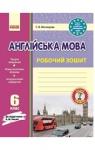 ГДЗ Англійська мова 6 клас С.В. Мясоєдова (2014 рік) Робочий зошит до підручника А.М. Несвіт