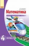 ГДЗ Математика 4 клас С.О. Скворцова, О.В. Онопрієнко (2015 рік) Частина 1