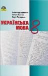 ГДЗ Українська мова 8 клас О.М. Авраменко, Т.В. Борисюк, О.М. Почтаренко (2016 рік)