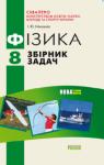 ГДЗ Фізика 8 клас І.Ю. Ненашев 2011 Збірник задач