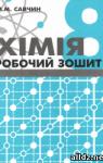 ГДЗ Хімія 8 клас М.М. Савчин 2016 Робочий зошит