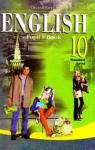 ГДЗ Англійська мова 10 клас О.Д. Карп'юк (2010 рік)