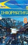 ГДЗ Інформатика 8 клас Н.В. Морзе / О.В. Барна / В.П. Вембер 2016