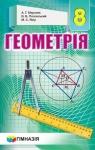 ГДЗ Геометрія 8 клас А.Г. Мерзляк, В.Б. Полонський, М.С. Якір (2016 рік)