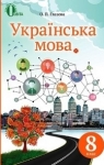 ГДЗ Українська мова 8 клас О.П. Глазова 2016