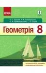 ГДЗ Геометрія 8 клас А.П. Єршова, В.В. Голобородько, О.Ф. Крижановський, С.В. Єршов (2016 рік)
