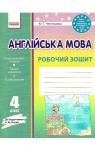 ГДЗ Англійська мова 4 клас Ю.Т. Чернишова (2016 рік) Робочий зошит