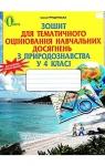 ГДЗ Природознавство 4 клас І.В. Грущинська 2015 Зошит для тематичного оцінювання