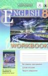 ГДЗ Англiйська мова 8 клас А.М. Несвіт 2016 Робочий зошит
