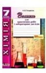 ГДЗ Хімія 7 клас Н.В. Титаренко (2015 рік) Зошит